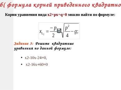 Корни уравнения вида х2+pх+q=0 можно найти по формуле: Третий способ( формула...