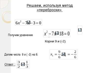 Корни 9 и (-2). Ответ : Решаем, используя метод «переброски» Получим уравнени...