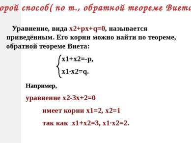 Уравнение, вида х2+pх+q=0, называется приведённым. Его корни можно найти по т...