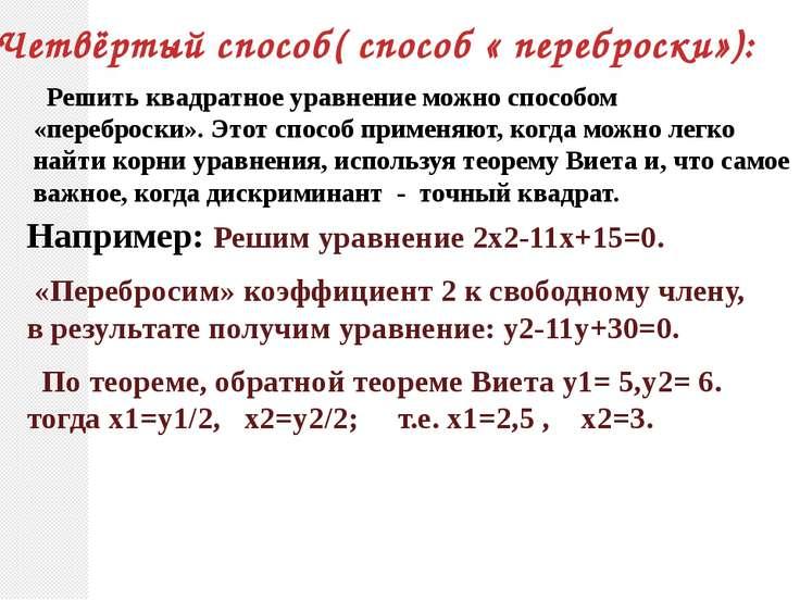 Решить квадратное уравнение можно способом «переброски». Этот способ применяю...