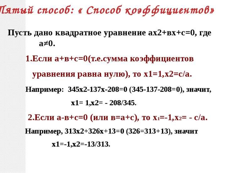 Пусть дано квадратное уравнение ах2+вх+с=0, где а≠0. 1.Если а+в+с=0(т.е.сумма...