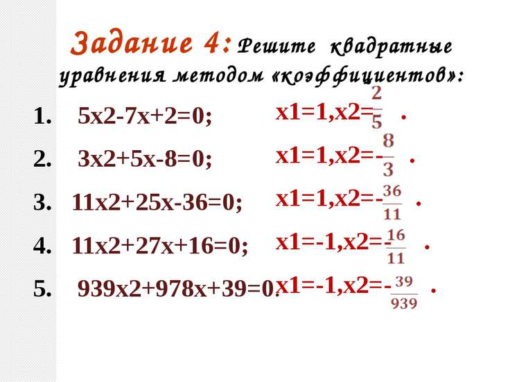 1. 5х2-7х+2=0; 2. 3х2+5х-8=0; 3. 11х2+25х-36=0; 4. 11х2+27х+16=0; 5. 939х2+97...