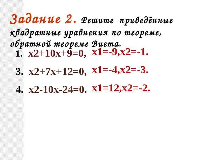 Задание 2. Решите приведённые квадратные уравнения по теореме, обратной теоре...