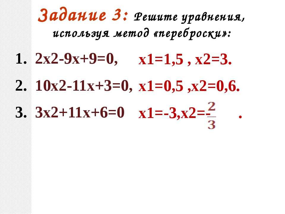 Задание 3: Решите уравнения, используя метод «переброски»: 1. 2х2-9х+9=0, 2. ...