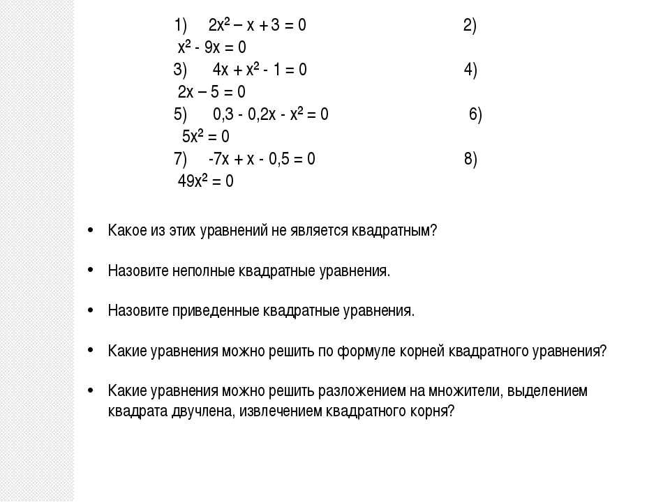 1) 2х² – х + 3 = 0 2) х² - 9х = 0 3) 4х + х² - 1 = 0 4) 2х – 5 = 0 5) 0,3 - 0...