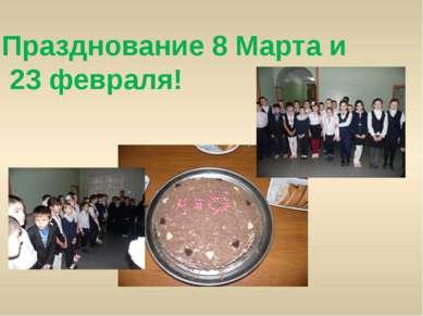 Празднование 8 Марта и 23 февраля!