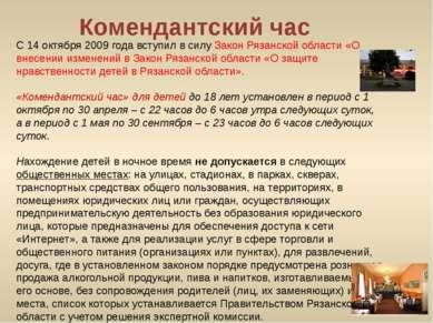 С 14 октября 2009 года вступил в силу Закон Рязанской области «О внесении изм...