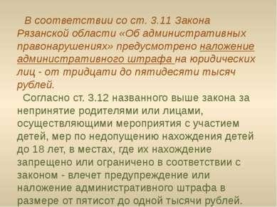 В соответствии со ст. 3.11 Закона Рязанской области «Об административных ...