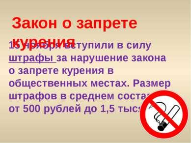 15 ноября вступили в силу штрафы за нарушение закона о запрете курения в обще...