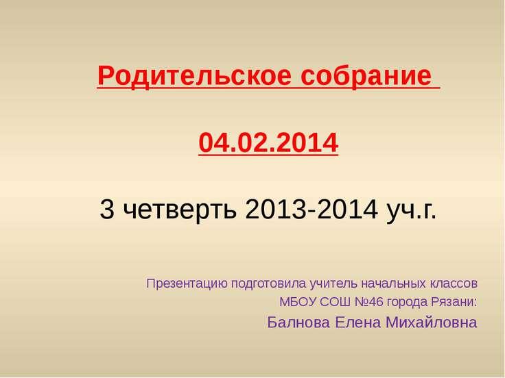 Родительское собрание 04.02.2014 3 четверть 2013-2014 уч.г. Презентацию подго...