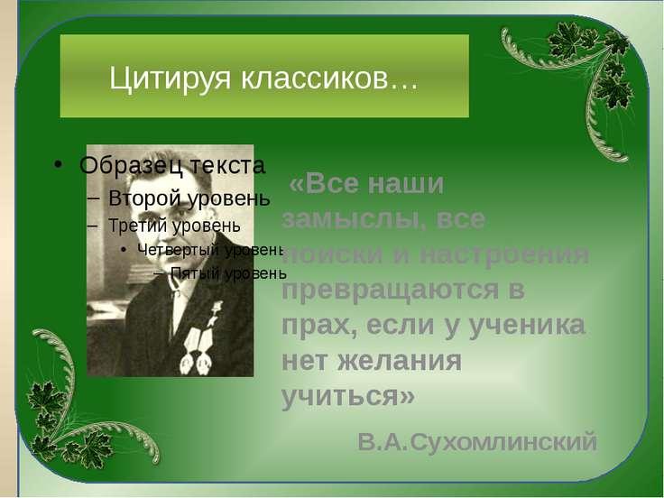 Цитируя классиков… «Все наши замыслы, все поиски и настроения превращаются в ...