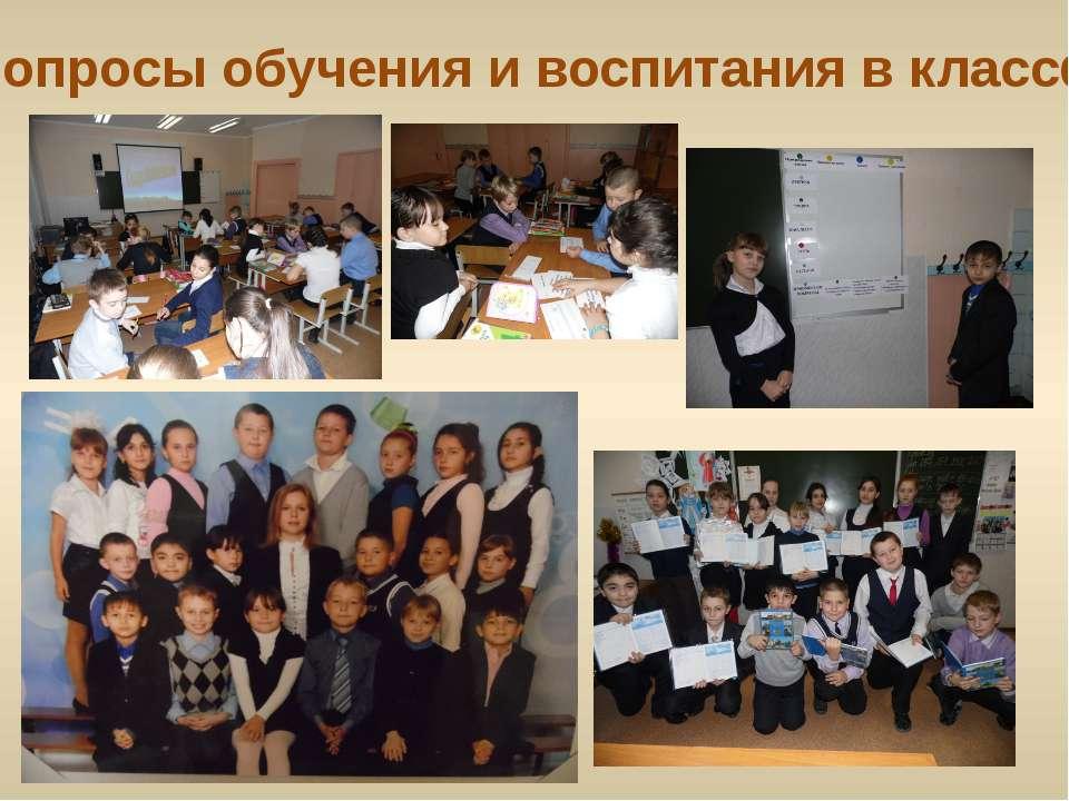 Вопросы обучения и воспитания в классе
