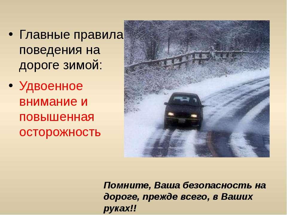 Главные правила поведения на дороге зимой: Удвоенное внимание и повышенная ос...