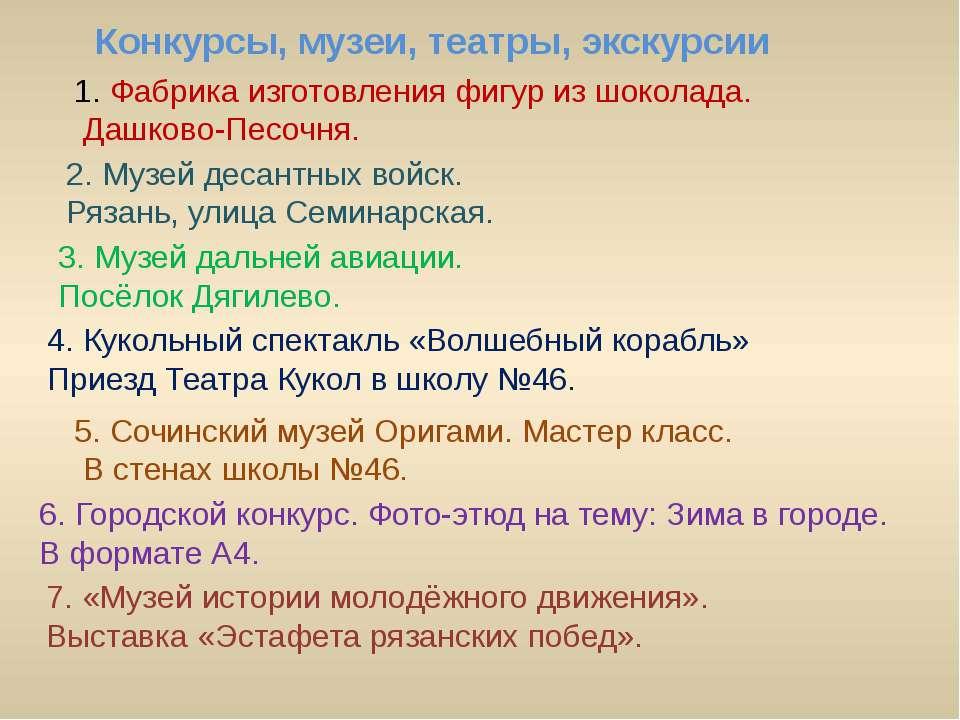 Фабрика изготовления фигур из шоколада. Дашково-Песочня. 2. Музей десантных в...