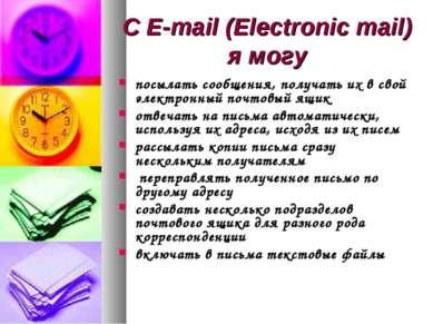 С E-mail (Electronic mail) я могу посылать сообщения, получать их в свой элек...
