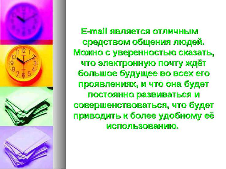 E-mail является отличным средством общения людей. Можно с уверенностью сказат...