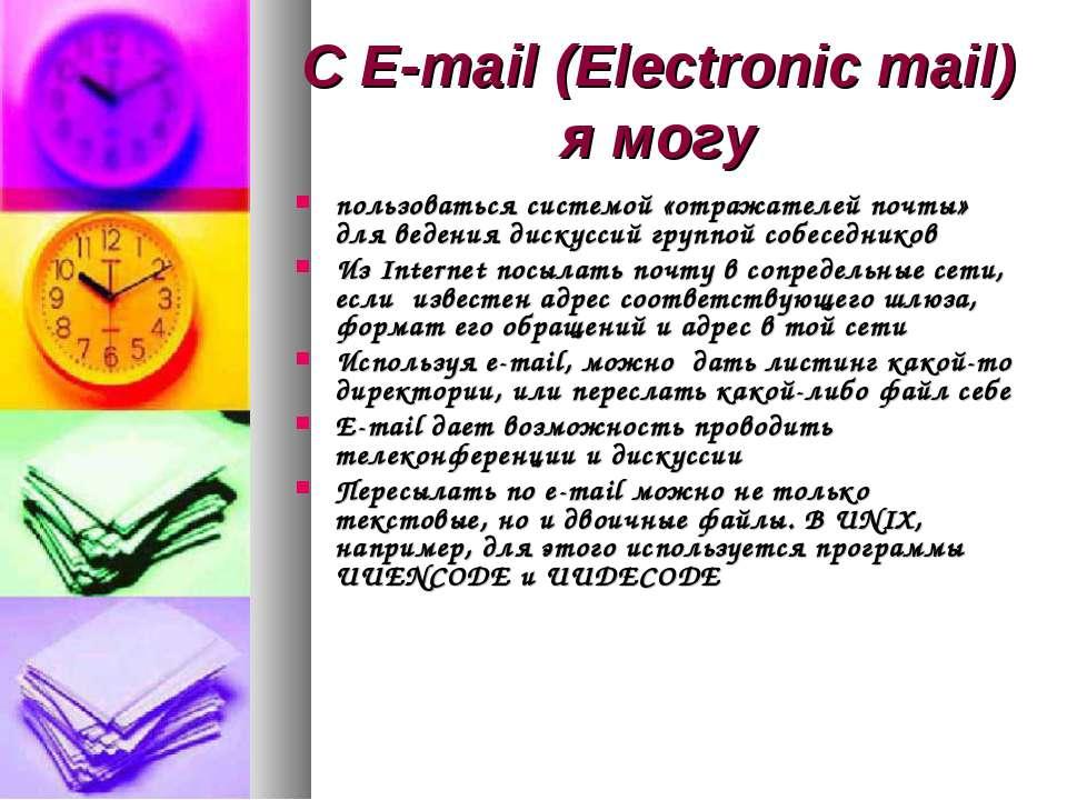 С E-mail (Electronic mail) я могу пользоваться системой «отражателей почты» д...