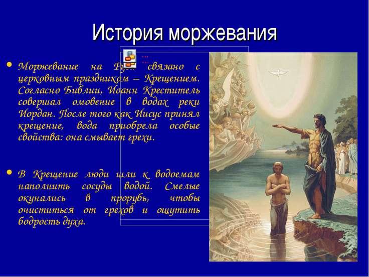 История моржевания Моржевание на Руси связано с церковным праздником – Крещен...