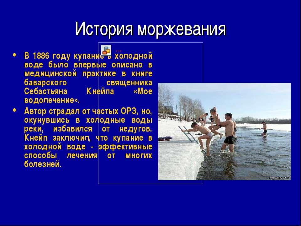 История моржевания В 1886 году купание в холодной воде было впервые описано в...