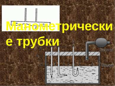 Манометрические трубки