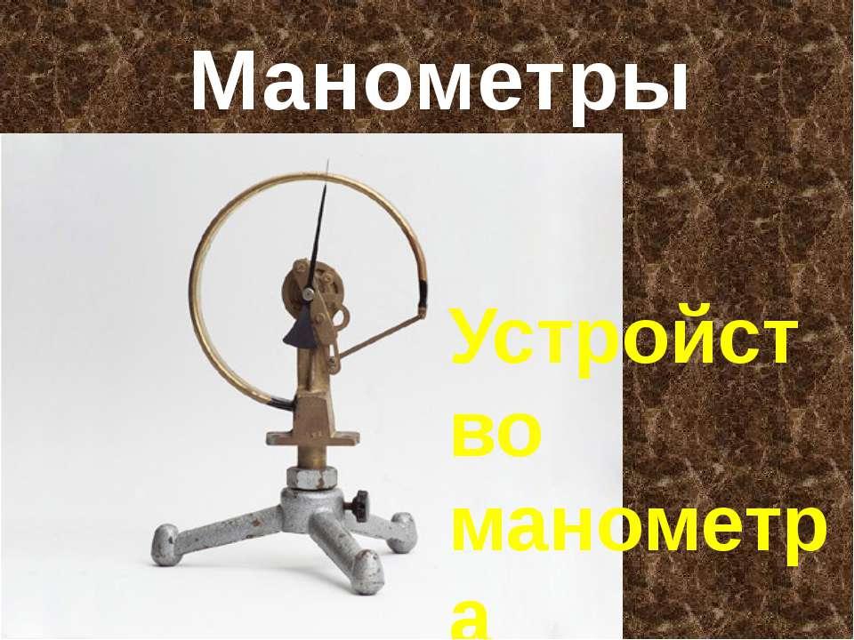 Манометры Устройство манометра