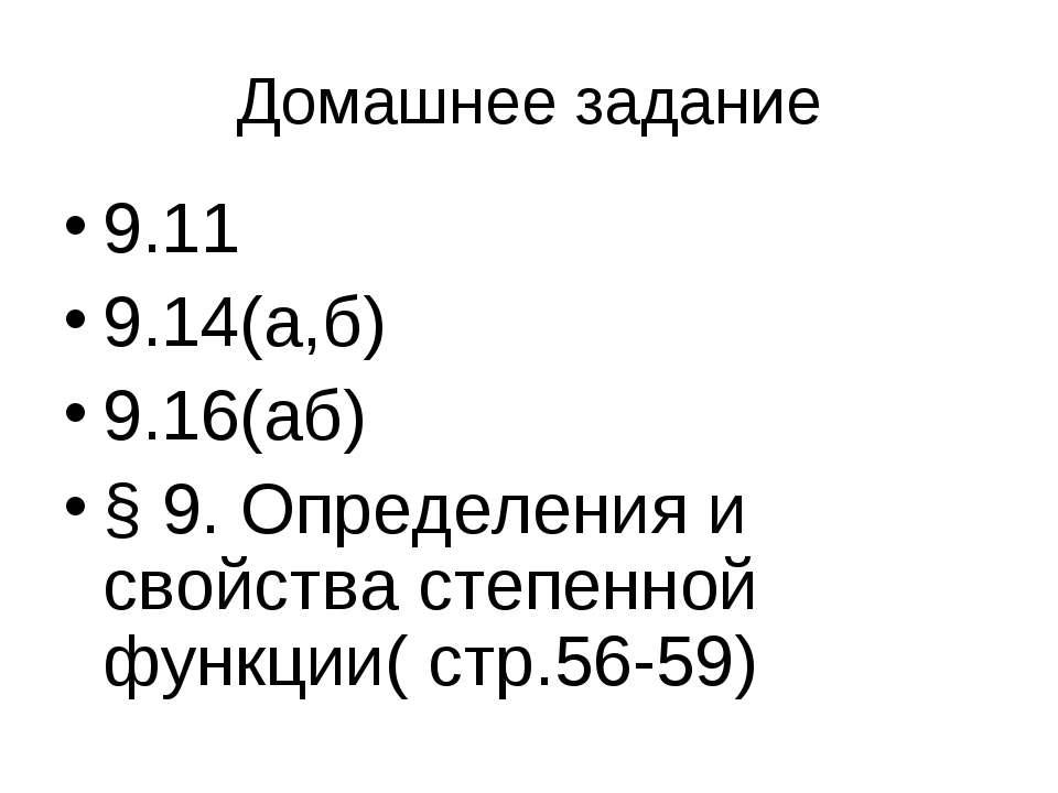 Домашнее задание 9.11 9.14(а,б) 9.16(аб) § 9. Определения и свойства степенно...