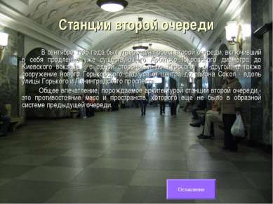 Станции второй очереди В сентябре 1935 года был утвержден проект второй очере...