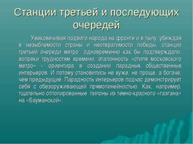 Станции третьей и последующих очередей Увековечивая подвиги народа на фронте ...