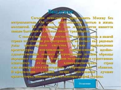 Введение Сегодня невозможно представить Москву без метрополитена. Он стал нео...