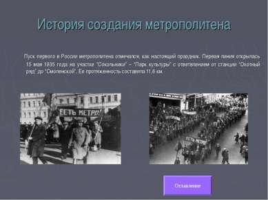 История создания метрополитена Пуск первого в России метрополитена отмечался,...