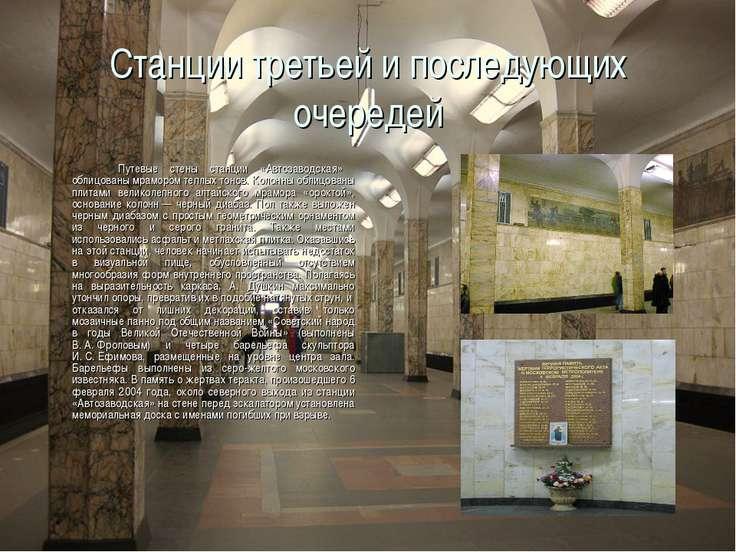 Станции третьей и последующих очередей Путевые стены станции «Автозаводская» ...