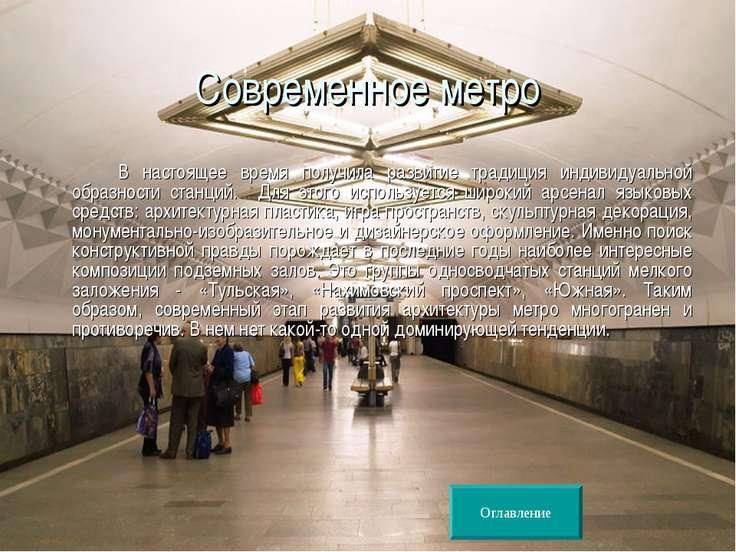 Современное метро В настоящее время получила развитие традиция индивидуальной...