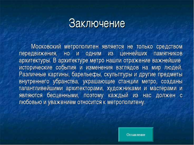 Заключение Московский метрополитен является не только средством передвижения,...