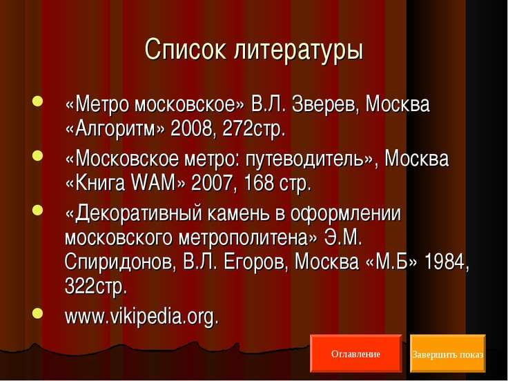 Список литературы «Метро московское» В.Л. Зверев, Москва «Алгоритм» 2008, 272...