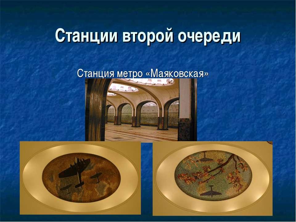 Станции второй очереди Станция метро «Маяковская»