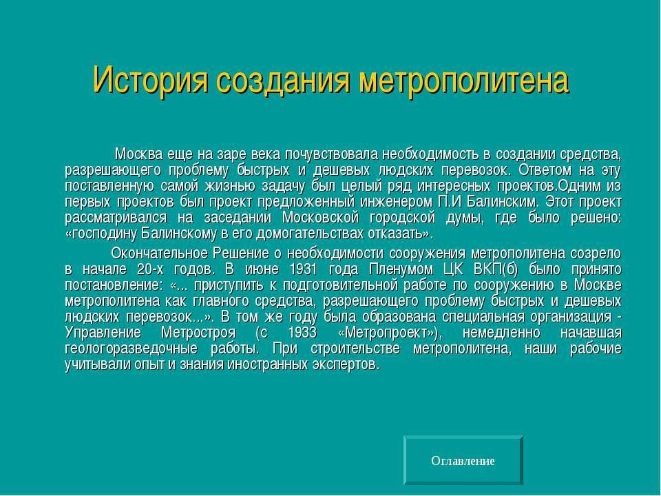 История создания метрополитена Москва еще на заре века почувствовала необходи...