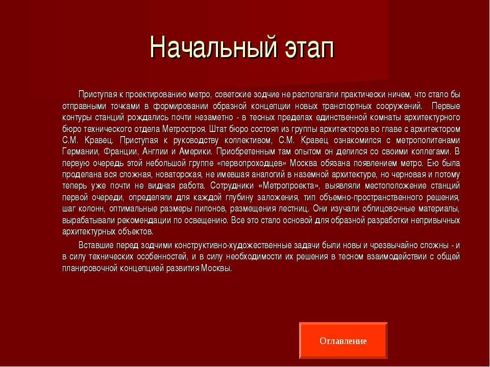 Начальный этап Приступая к проектированию метро, советские зодчие не располаг...