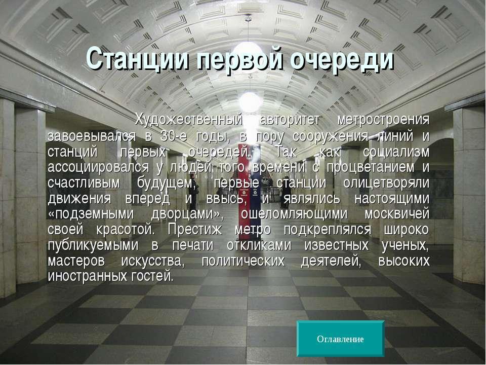 Станции первой очереди Художественный авторитет метростроения завоевывался в ...