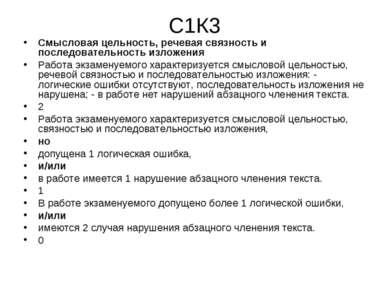 С1К3 Смысловая цельность, речевая связность и последовательность изложения Ра...
