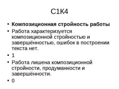 С1К4 Композиционная стройность работы Работа характеризуется композиционной с...