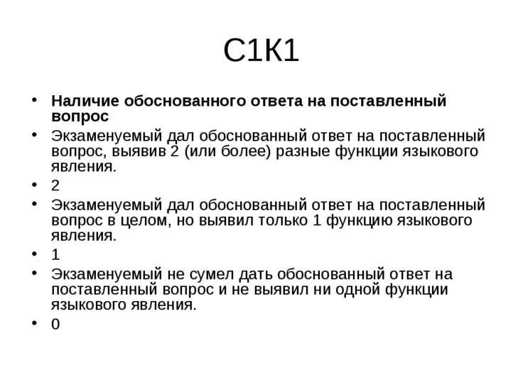 С1К1 Наличие обоснованного ответа на поставленный вопрос Экзаменуемый дал обо...