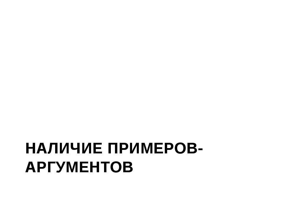 НАЛИЧИЕ ПРИМЕРОВ-АРГУМЕНТОВ