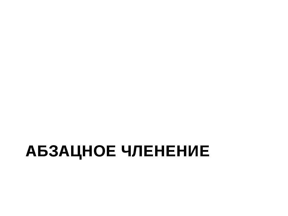 АБЗАЦНОЕ ЧЛЕНЕНИЕ