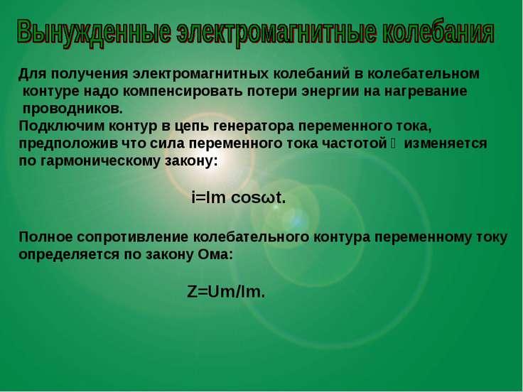 Для получения электромагнитных колебаний в колебательном контуре надо компенс...