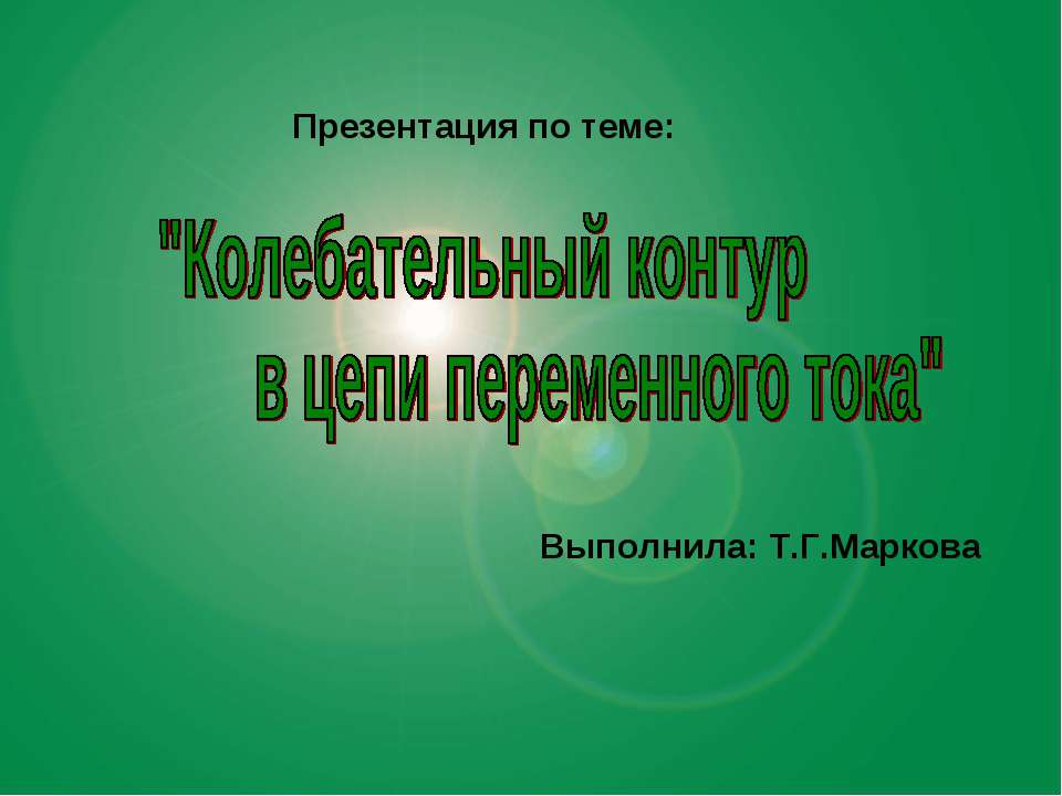 Презентация по теме: Выполнила: Т.Г.Маркова