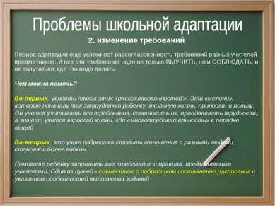 2. изменение требований Период адаптации еще усложняет рассогласованность тре...