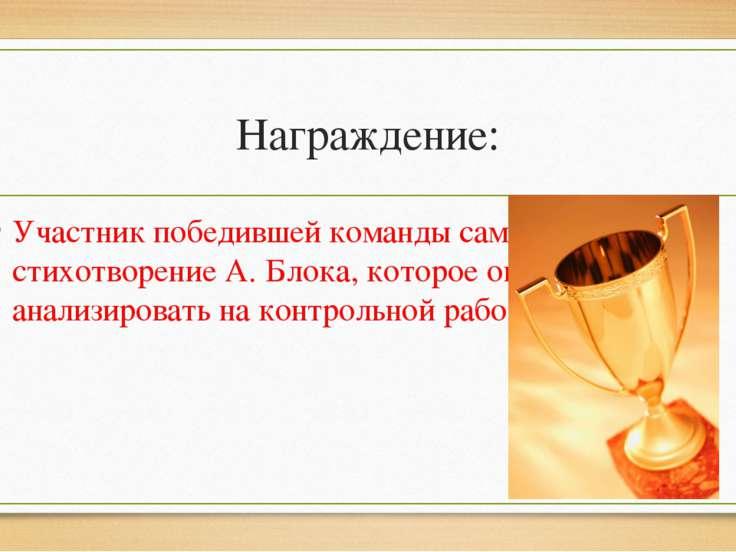 Награждение: Участник победившей команды сам выбирает стихотворение А. Блока,...