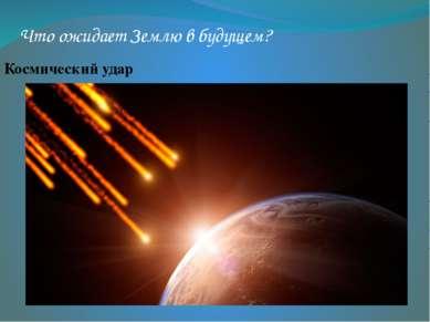 Что ожидает Землю в будущем? Космический удар