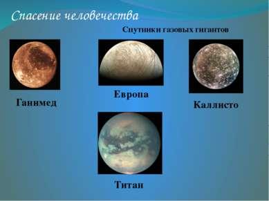 Спасение человечества Спутники газовых гигантов Ганимед Европа Каллисто Титан