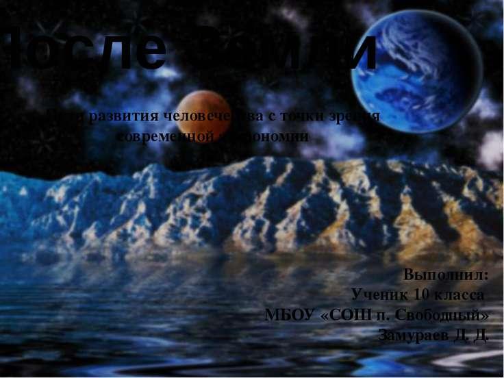 После Земли Пути развития человечества с точки зрения современной астрономии ...